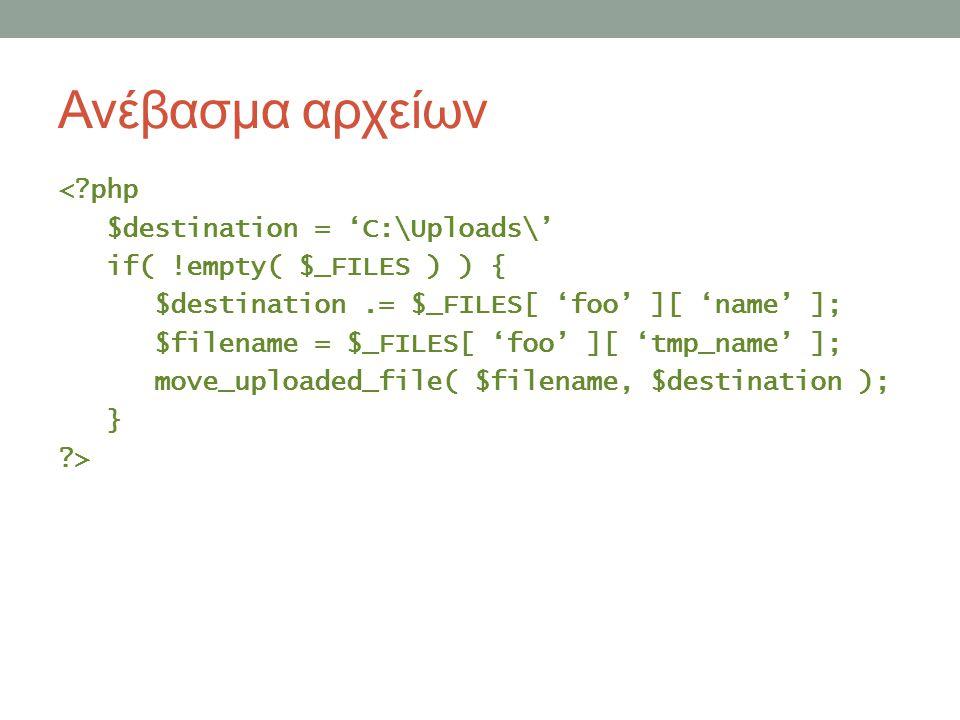Ανέβασμα αρχείων <?php $destination = 'C:\Uploads\' if( !empty( $_FILES ) ) { $destination.= $_FILES[ 'foo' ][ 'name' ]; $filename = $_FILES[ 'foo' ][ 'tmp_name' ]; move_uploaded_file( $filename, $destination ); } ?>