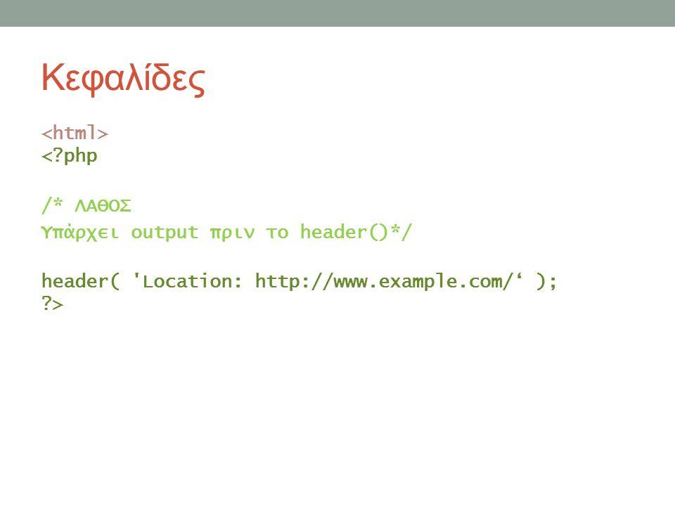 Κεφαλίδες <?php /* ΛΑΘΟΣ Υπάρχει output πριν το header()*/ header( 'Location: http://www.example.com/' ); ?>