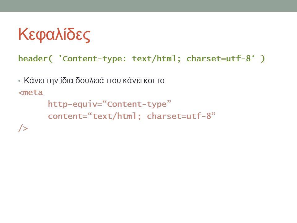 Κεφαλίδες header( Content-type: text/html; charset=utf-8' ) Κάνει την ίδια δουλειά που κάνει και το <meta http-equiv= Content-type content= text/html; charset=utf-8 />