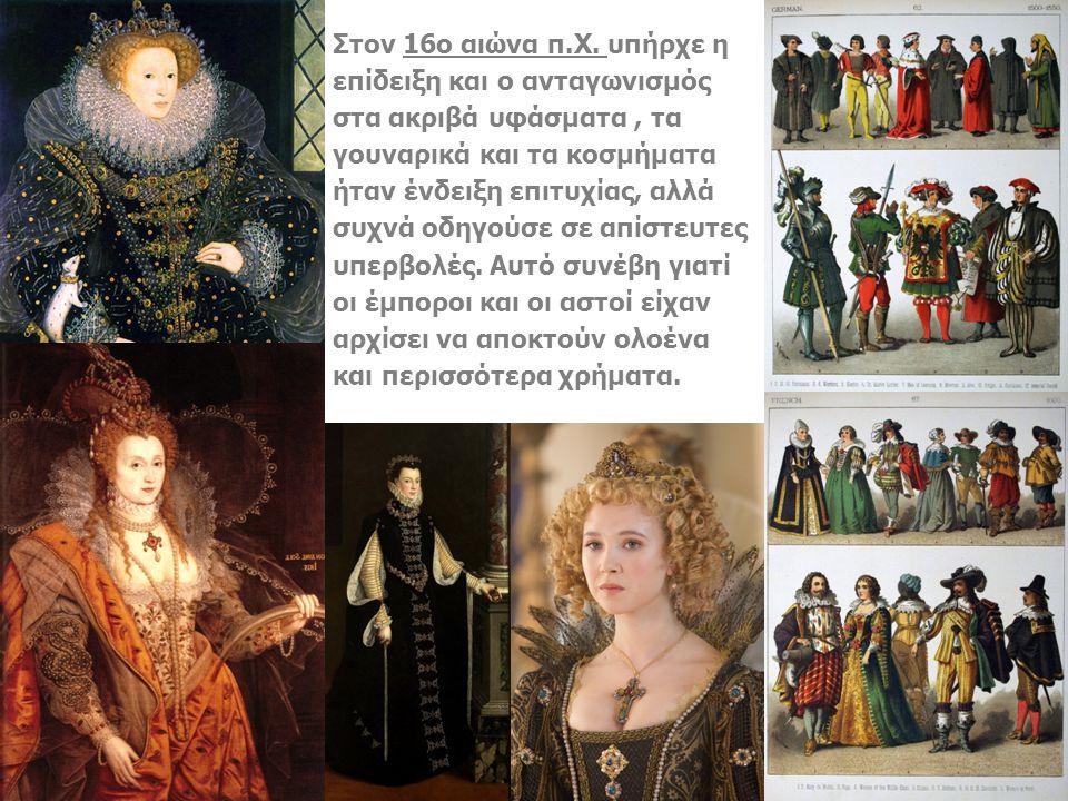 Στον 16ο αιώνα π.Χ. υπήρχε η επίδειξη και ο ανταγωνισμός στα ακριβά υφάσματα, τα γουναρικά και τα κοσμήματα ήταν ένδειξη επιτυχίας, αλλά συχνά οδηγούσ