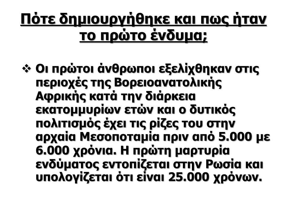 ΔΕΡΜΑΤΟΣΤΙΞΙΑ ΤΑΤΟΥΑΖ ΙΣΤΟΡΙΚΑ ΣΤΟΙΧΕΙΑ