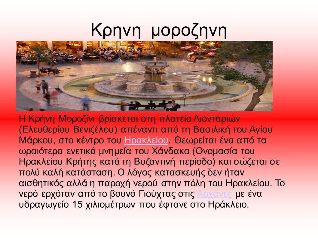 Κρηνη μοροζηνη ο Η Κρήνη Μοροζίνι βρίσκεται στη πλατεία Λιονταριών (Ελευθερίου Βενιζέλου) απέναντι από τη Βασιλική του Αγίου Μάρκου, στο κέντρο του Ηρακλείου.