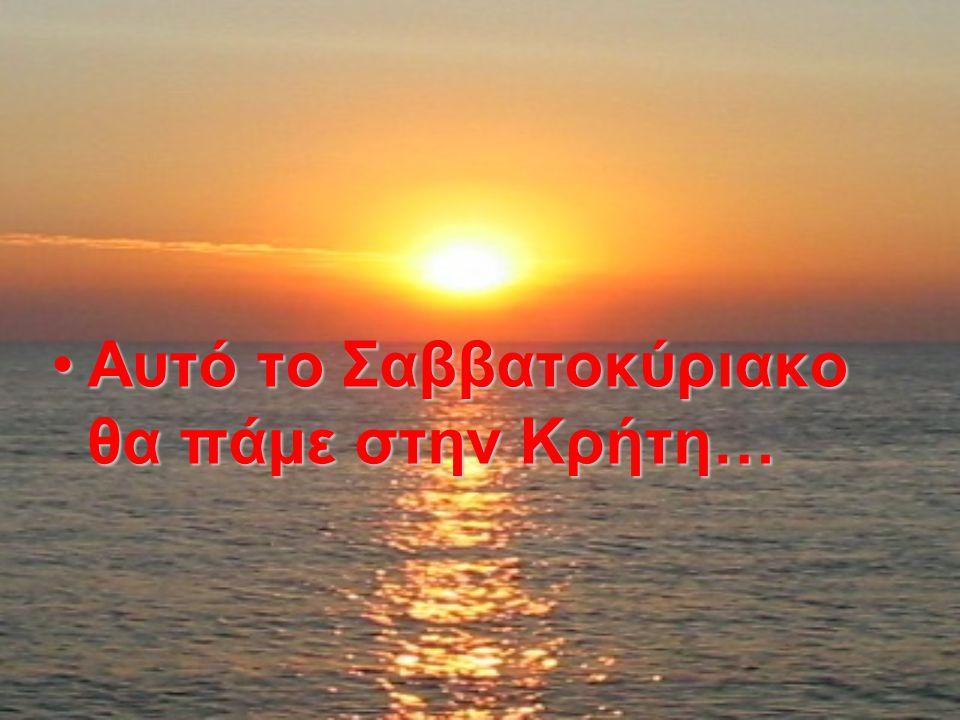 Αυτό το Σαββατοκύριακο θα πάμε στην Κρήτη…Αυτό το Σαββατοκύριακο θα πάμε στην Κρήτη…