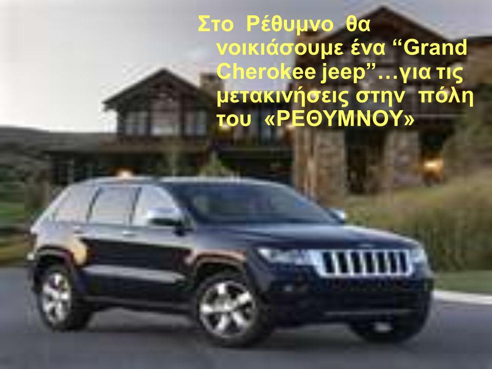 Στο Ρέθυμνο θα νοικιάσουμε ένα Grand Cherokee jeep …για τις μετακινήσεις στην πόλη του «ΡΕΘΥΜΝΟΥ»