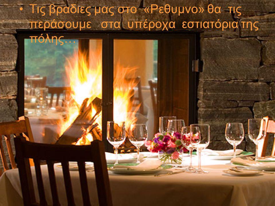 Τις βραδιες μας στο «Ρεθυμνο» θα τις περάσουμε στα υπέροχα εστιατόρια της πόλης…