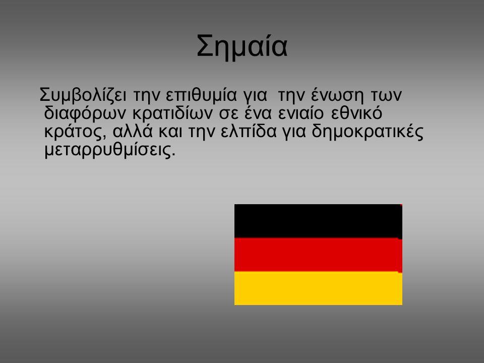 Σημαία Συμβολίζει την επιθυμία για την ένωση των διαφόρων κρατιδίων σε ένα ενιαίο εθνικό κράτος, αλλά και την ελπίδα για δημοκρατικές μεταρρυθμίσεις.