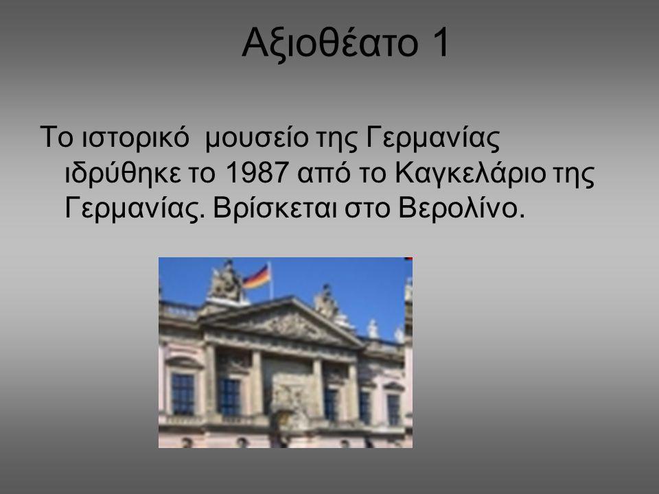 Το ιστορικό μουσείο της Γερμανίας ιδρύθηκε το 1987 από το Καγκελάριο της Γερμανίας. Βρίσκεται στο Βερολίνο. Αξιοθέατο 1