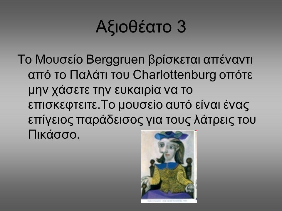 Αξιοθέατο 3 Το Μουσείο Berggruen βρίσκεται απέναντι από το Παλάτι του Charlottenburg οπότε μην χάσετε την ευκαιρία να το επισκεφτειτε.Το μουσείο αυτό