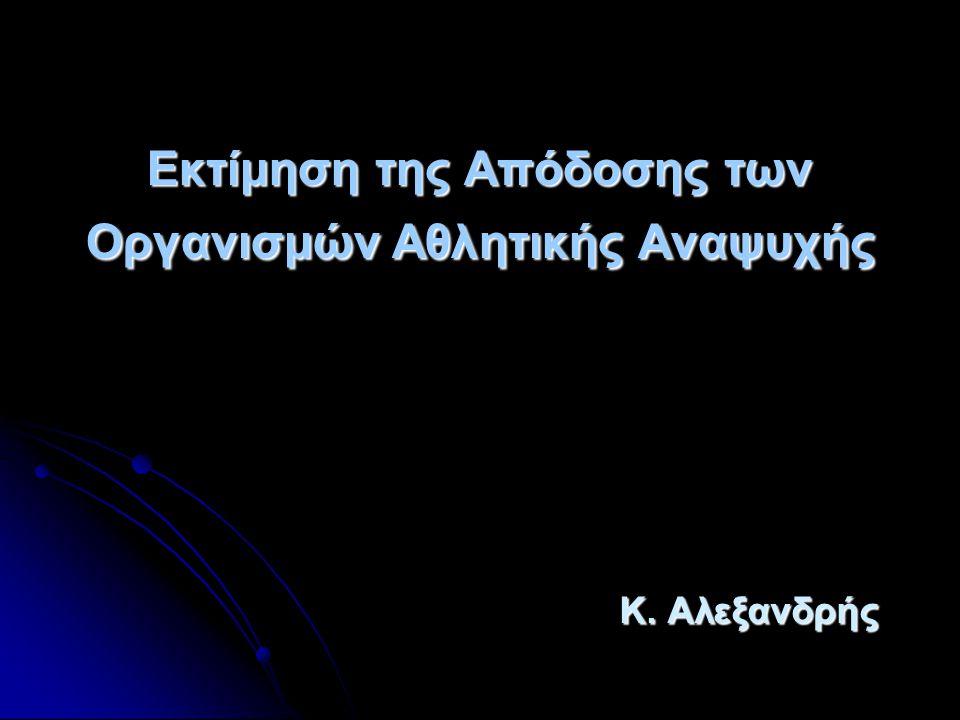 Εκτίμηση της Απόδοσης των Οργανισμών Αθλητικής Αναψυχής Κ. Αλεξανδρής