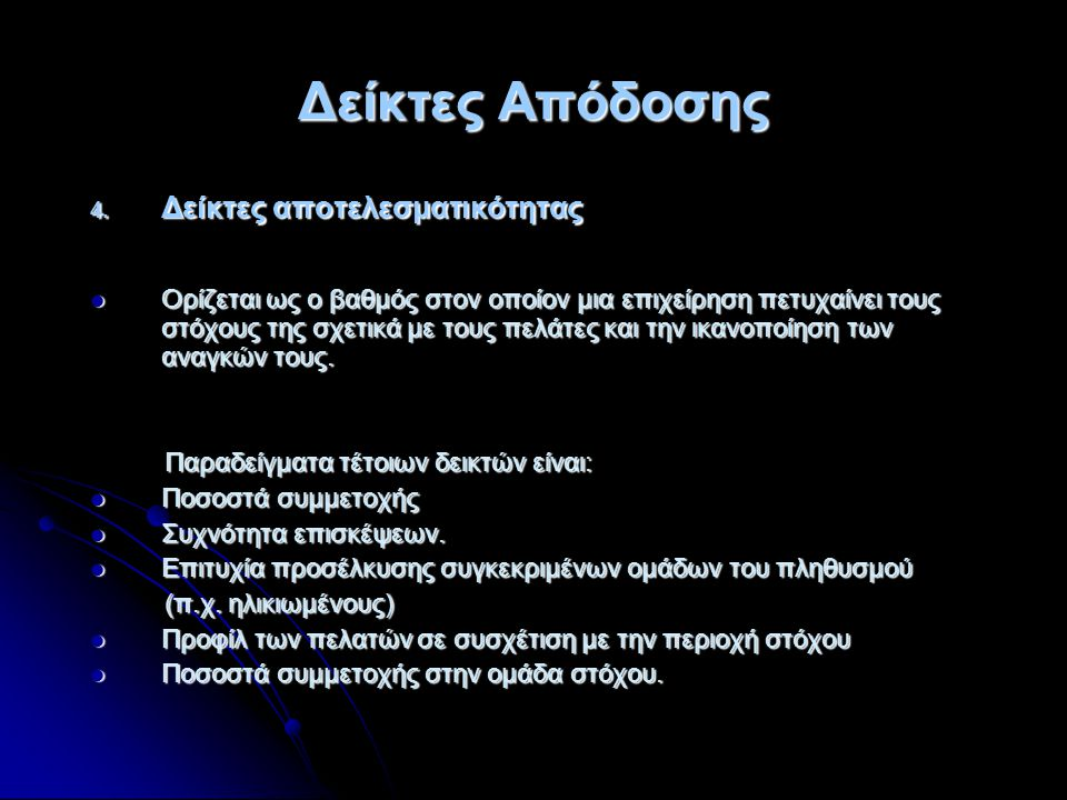 Δείκτες Απόδοσης 4.