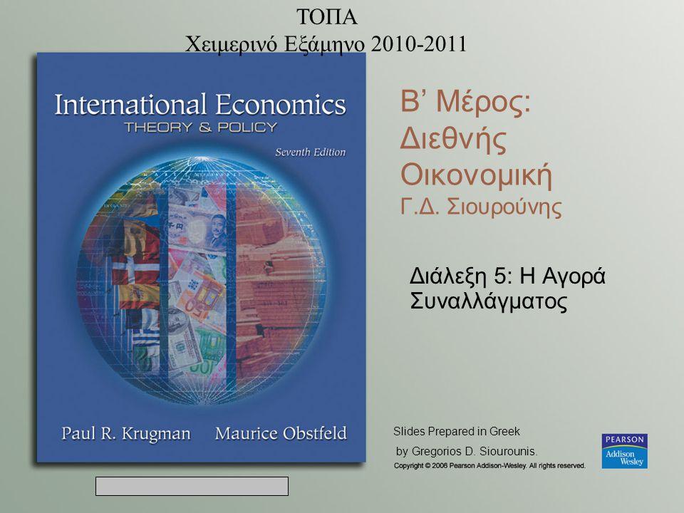 Slides prepared by Thomas Bishop B' Μέρος: Διεθνής Οικονομική Γ.Δ.