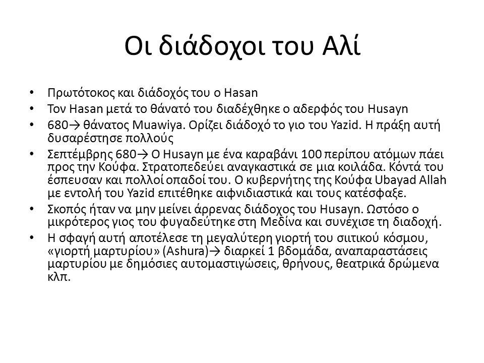 Οι διάδοχοι του Αλί Πρωτότοκος και διάδοχός του ο Hasan Τον Hasan μετά το θάνατό του διαδέχθηκε ο αδερφός του Husayn 680→ θάνατος Muawiya. Ορίζει διάδ