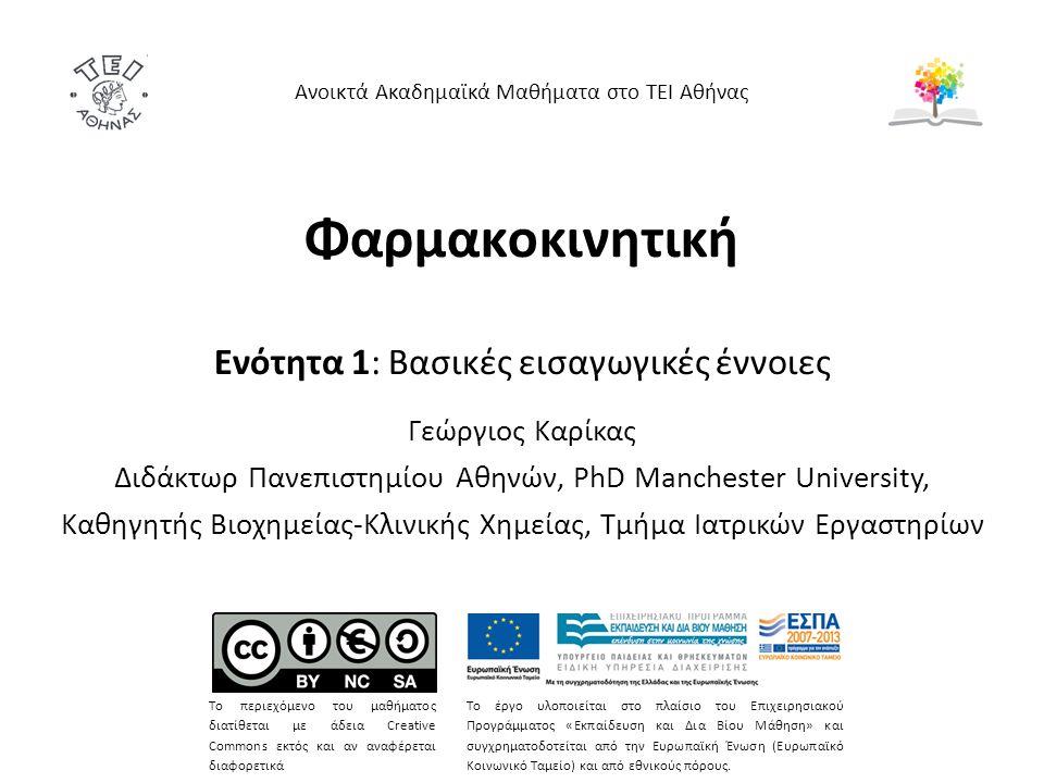 Φαρμακοκινητική Ενότητα 1: Βασικές εισαγωγικές έννοιες Γεώργιος Καρίκας Διδάκτωρ Πανεπιστημίου Αθηνών, PhD Manchester University, Καθηγητής Βιοχημείας