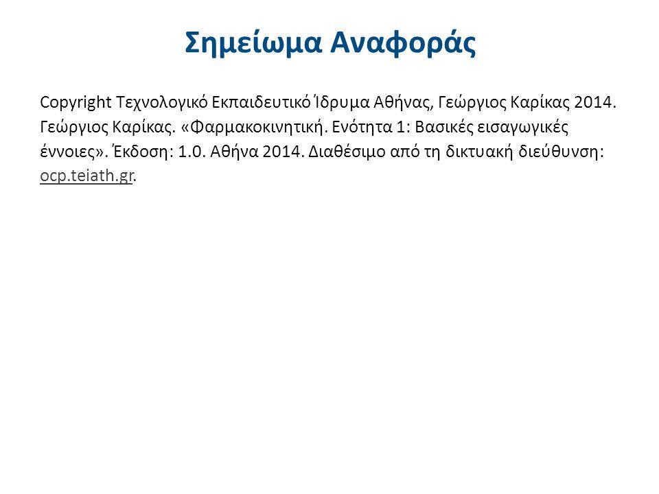 Σημείωμα Αναφοράς Copyright Τεχνολογικό Εκπαιδευτικό Ίδρυμα Αθήνας, Γεώργιος Καρίκας 2014. Γεώργιος Καρίκας. «Φαρμακοκινητική. Ενότητα 1: Βασικές εισα