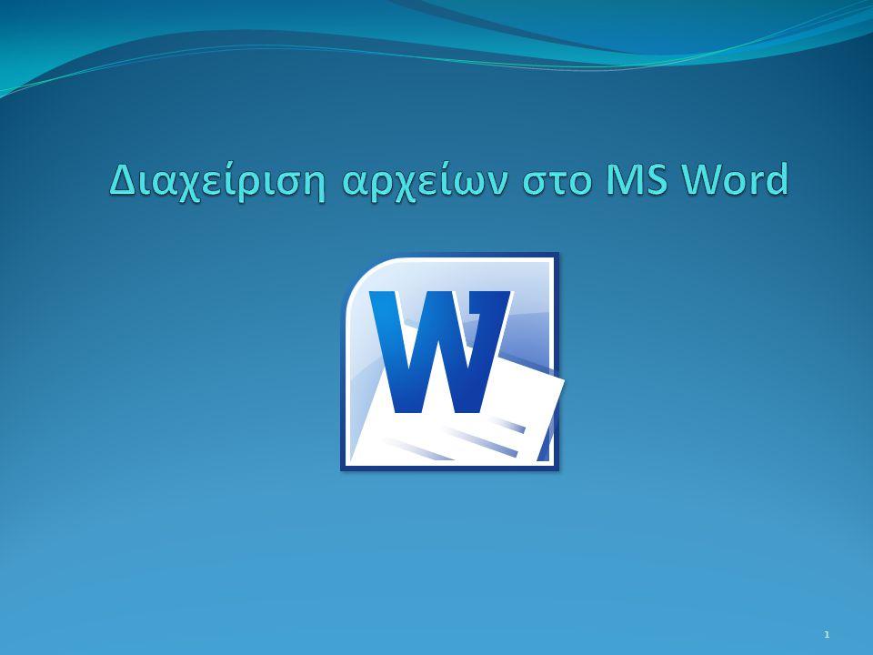 1.Δημιουργία Νέου Αρχείου Επιλέγουμε καρτέλα File, πατούμε στην εντολή New και μετα αφου διαλέξουμε τον τύπo αρχείου (π.χ Blank Document), πατούμε στα δεξιά το Create 2