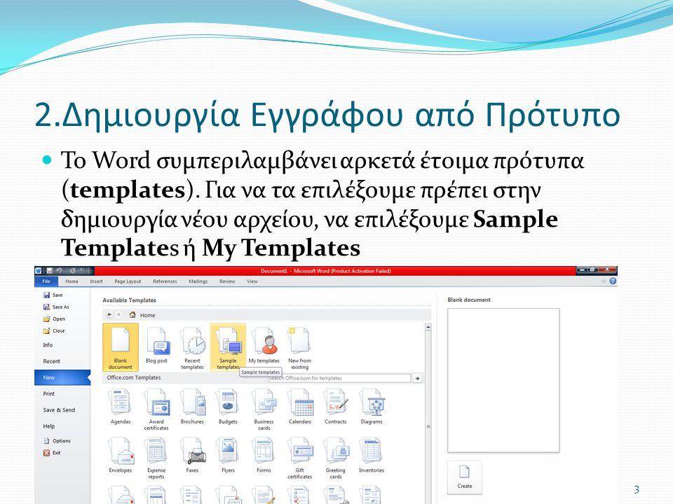 2.Δημιουργία Εγγράφου από Πρότυπο Το Word συμπεριλαμβάνει αρκετά έτοιμα πρότυπα (templates).
