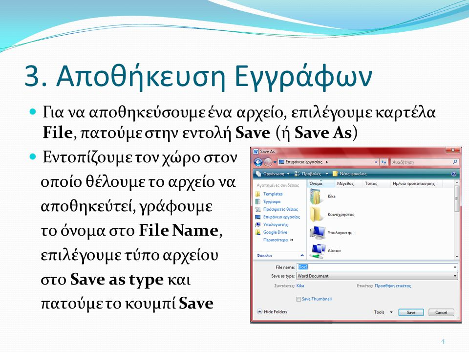 3. Aποθήκευση Εγγράφων Για να αποθηκεύσουμε ένα αρχείο, επιλέγουμε καρτέλα File, πατούμε στην εντολή Save (ή Save As) Εντοπίζουμε τον χώρο στον οποίο