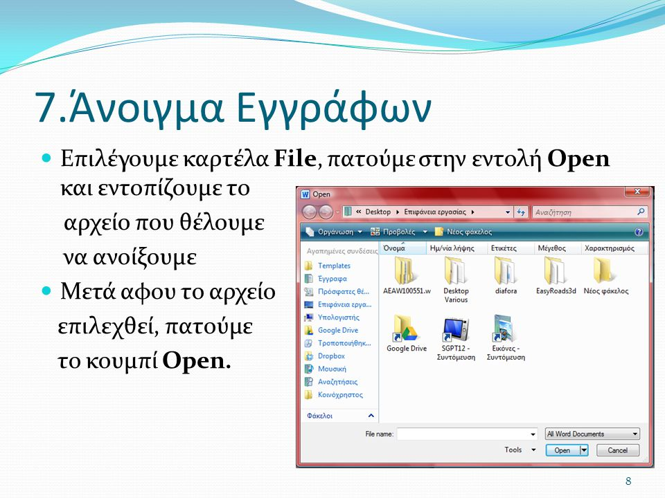 7.Άνοιγμα Εγγράφων Επιλέγουμε καρτέλα File, πατούμε στην εντολή Open και εντοπίζουμε το αρχείο που θέλουμε να ανοίξουμε Μετά αφου το αρχείο επιλεχθεί, πατούμε το κουμπί Open.