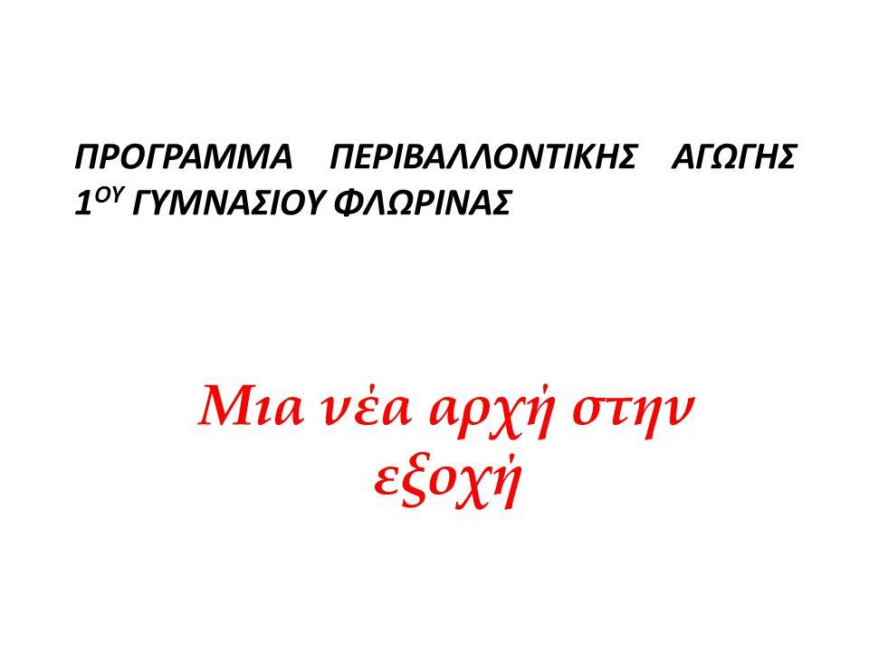 ΠΡΟΓΡΑΜΜΑ ΠΕΡΙΒΑΛΛΟΝΤΙΚΗΣ ΑΓΩΓΗΣ 1 ΟΥ ΓΥΜΝΑΣΙΟΥ ΦΛΩΡΙΝΑΣ Μια νέα αρχή στην εξοχή
