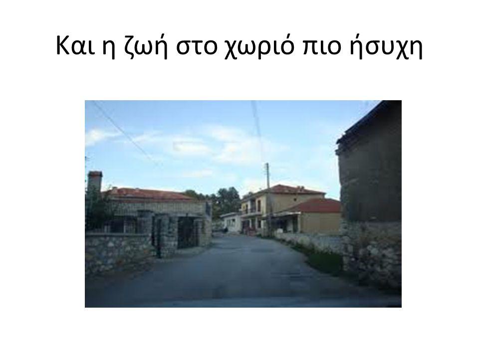 Και η ζωή στο χωριό πιο ήσυχη