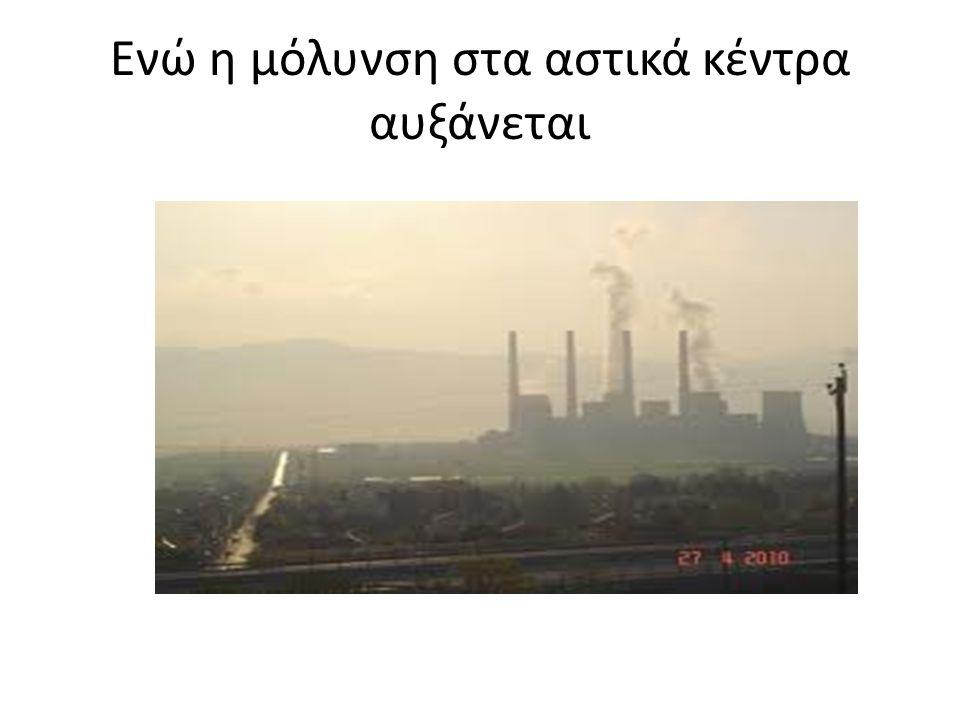Ενώ η μόλυνση στα αστικά κέντρα αυξάνεται