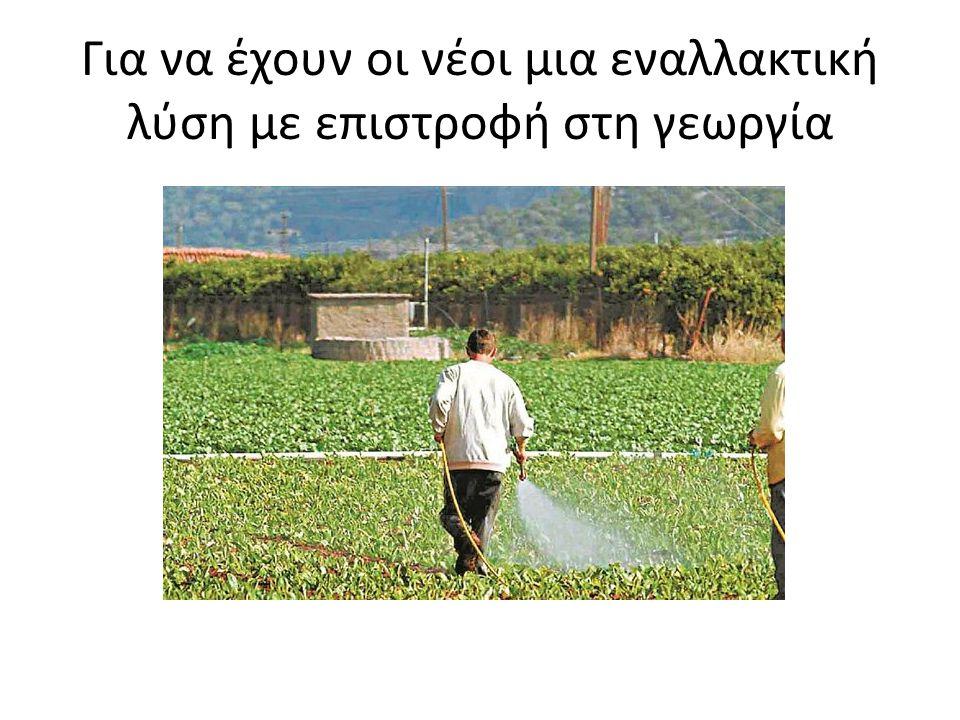 Για να έχουν οι νέοι μια εναλλακτική λύση με επιστροφή στη γεωργία