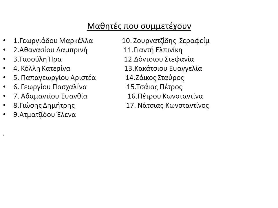 Μαθητές που συμμετέχουν 1.Γεωργιάδου Μαρκέλλα 10. Ζουρνατζίδης Σεραφείμ 2.Αθανασίου Λαμπρινή 11.Γιαντή Ελπινίκη 3.Τασούλη Ήρα 12.Δόντσιου Στεφανία 4.