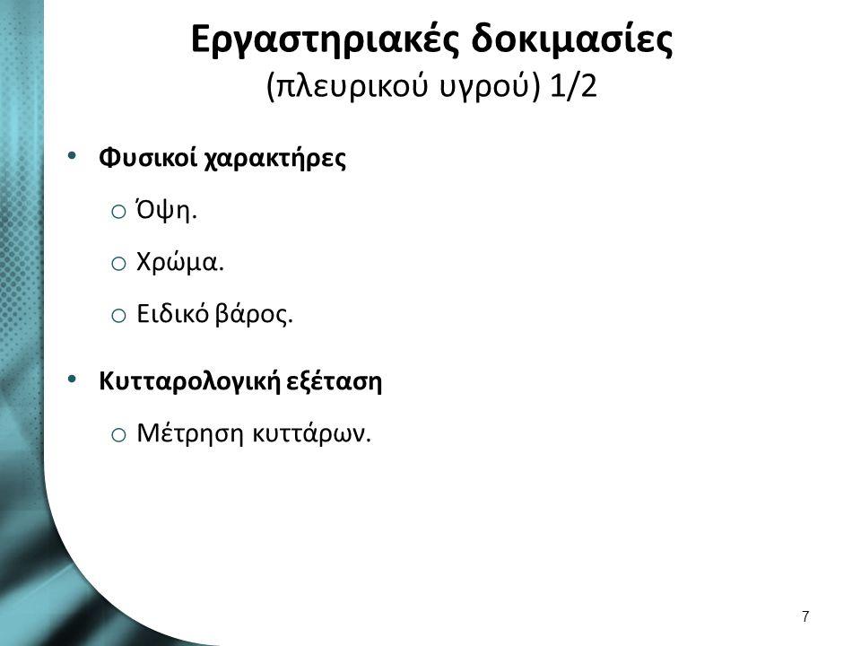 Εργαστηριακές δοκιμασίες (πλευρικού υγρού) 2/2 Βιοχημική εξέταση o Λευκώματα πλευριτικού υγρού.