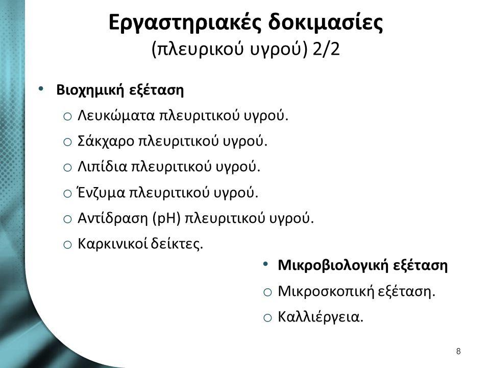 Γενικά (περικάρδιο υγρό) 1/2 Περικάρδιο υγρό  υπερδιήθημα του πλάσματος  20-50ml στον περικάρδιο σάκο.