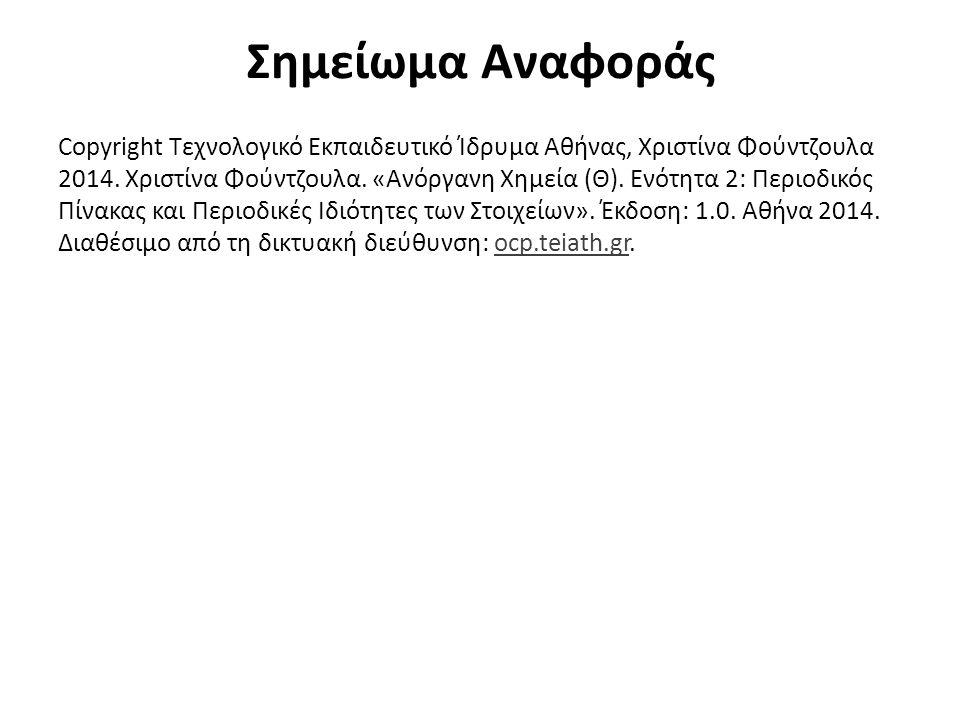 Σημείωμα Αναφοράς Copyright Τεχνολογικό Εκπαιδευτικό Ίδρυμα Αθήνας, Χριστίνα Φούντζουλα 2014. Χριστίνα Φούντζουλα. «Ανόργανη Χημεία (Θ). Ενότητα 2: Πε