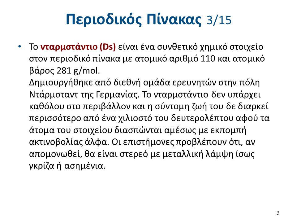 Περιοδικός Πίνακας 3/15 Το νταρμστάντιο (Ds) είναι ένα συνθετικό χημικό στοιχείο στον περιοδικό πίνακα με ατομικό αριθμό 110 και ατομικό βάρος 281 g/m