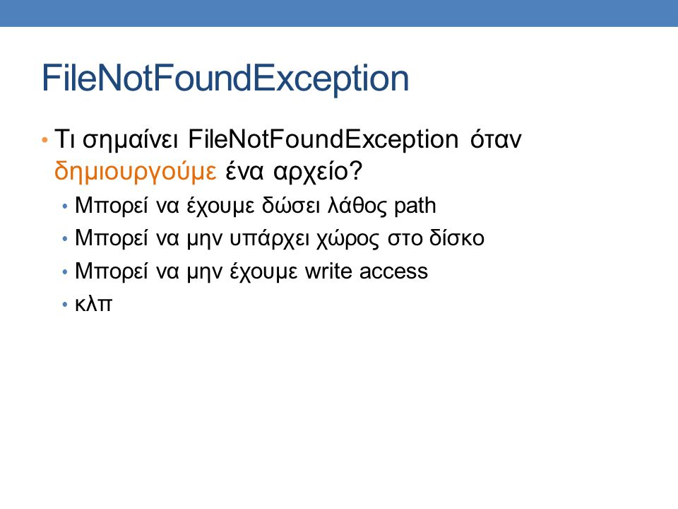 FileNotFoundException Τι σημαίνει FileNotFoundException όταν δημιουργούμε ένα αρχείο.