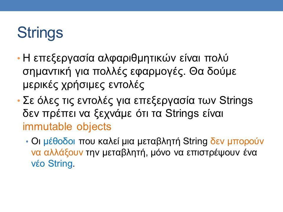 Strings Η επεξεργασία αλφαριθμητικών είναι πολύ σημαντική για πολλές εφαρμογές.