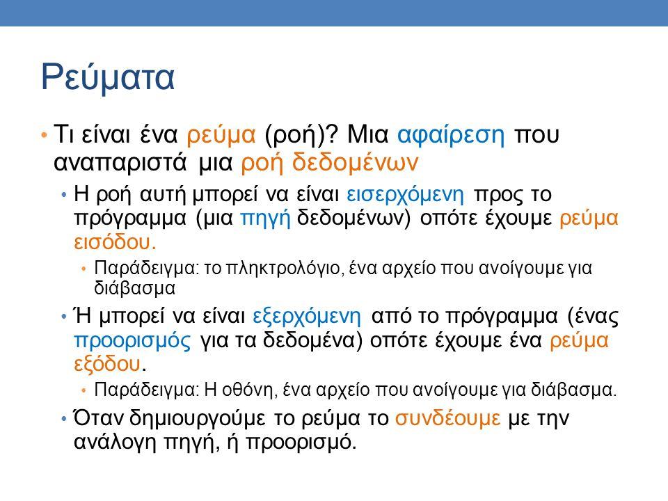 import java.io.PrintWriter; import java.io.FileOutputStream; import java.io.FileNotFoundException; public class TextFileOutputDemo2 { public static void main(String[] args) { PrintWriter outputWriter = null; try { outputWriter = new PrintWriter(new FileOutputStream( stuff.txt )); } catch(FileNotFoundException e) { System.out.println( Error opening the file stuff.txt. ); System.exit(0); } System.out.println( Writing to file. ); outputWriter.println( The quick brown fox ); outputWriter.println( jumped over the lazy dog. ); outputWriter.close( ); System.out.println( End of program. ); } Πιο συνοπτικός κώδικας Το αντικείμενο FileOutputStream έτσι κι αλλιώς δεν το χρησιμοποιούμε αλλού