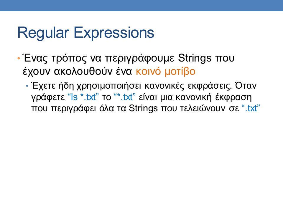Regular Expressions Ένας τρόπος να περιγράφουμε Strings που έχουν ακολουθούν ένα κοινό μοτίβο Έχετε ήδη χρησιμοποιήσει κανονικές εκφράσεις.