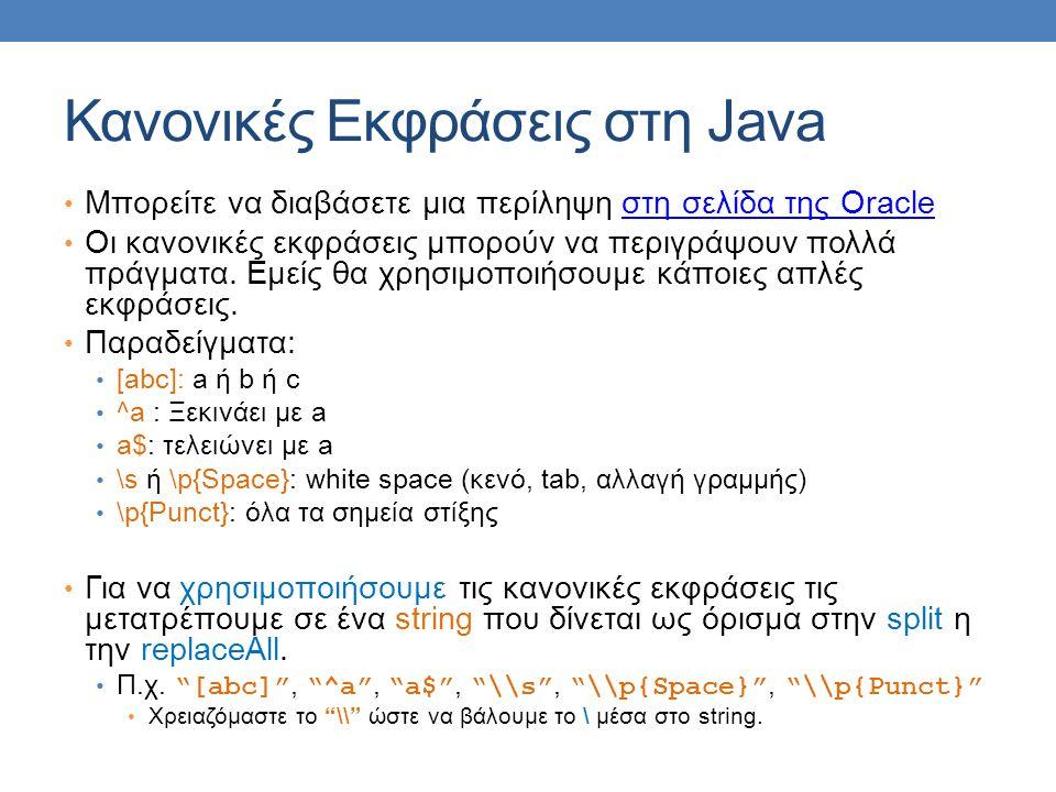 Κανονικές Εκφράσεις στη Java Μπορείτε να διαβάσετε μια περίληψη στη σελίδα της Oracleστη σελίδα της Oracle Οι κανονικές εκφράσεις μπορούν να περιγράψουν πολλά πράγματα.