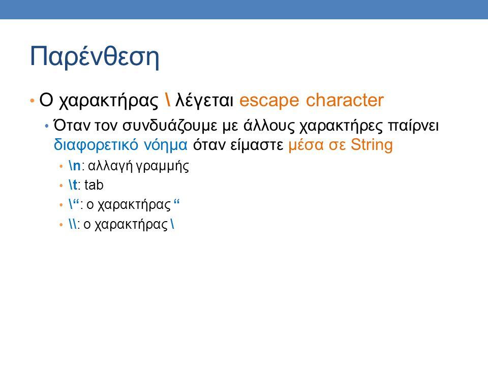 Παρένθεση Ο χαρακτήρας \ λέγεται escape character Όταν τον συνδυάζουμε με άλλους χαρακτήρες παίρνει διαφορετικό νόημα όταν είμαστε μέσα σε String \n: