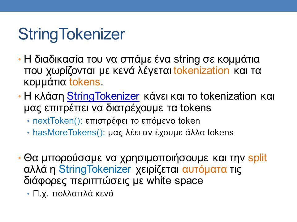 StringTokenizer Η διαδικασία του να σπάμε ένα string σε κομμάτια που χωρίζονται με κενά λέγεται tokenization και τα κομμάτια tokens.