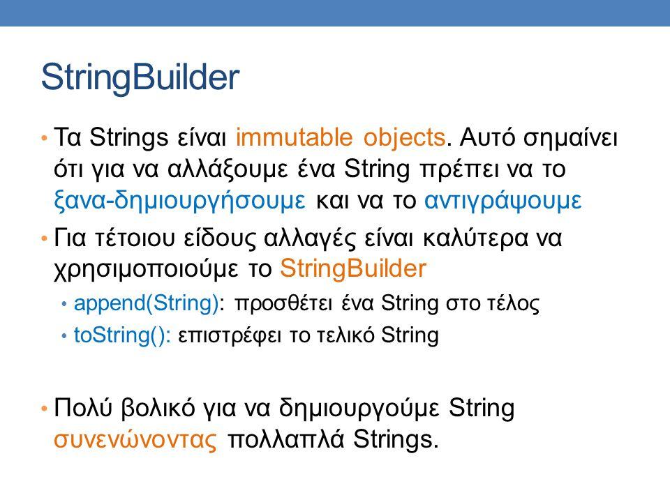 StringBuilder Τα Strings είναι immutable objects.