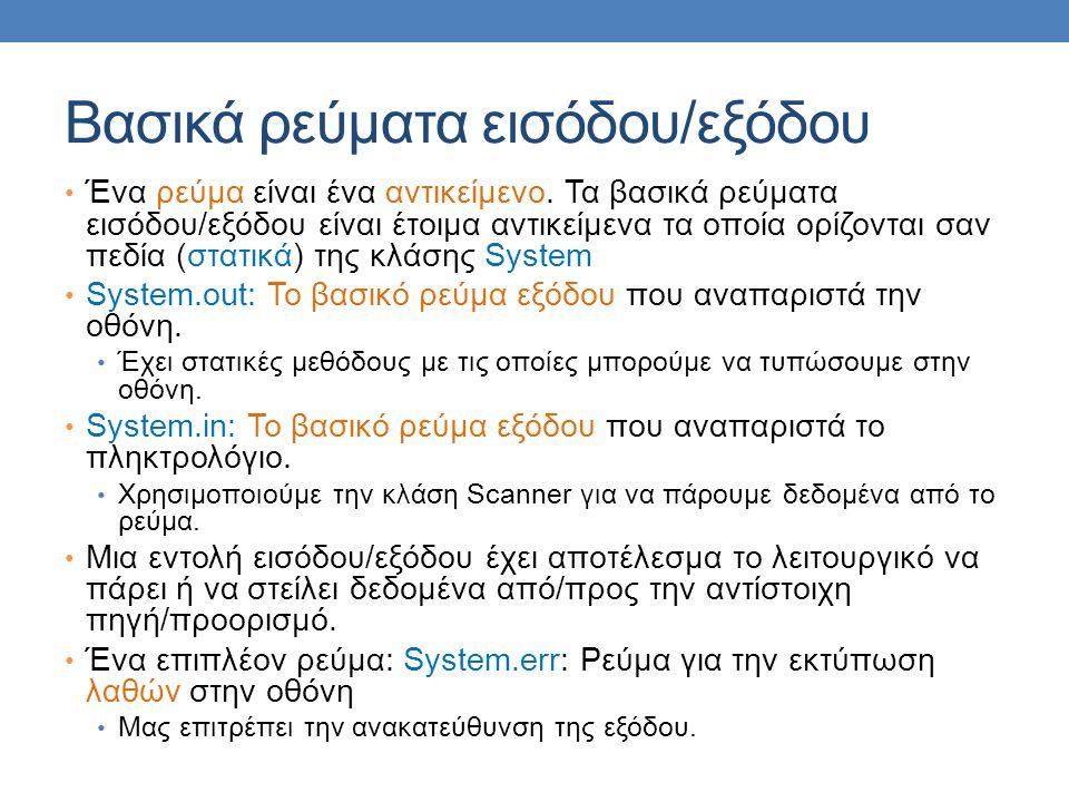 Παράδειγμα class ReplaceTest2 { public static void main(String args[]){ String s = The cost is 99.99 dollars. ; System.out.println(s); s = s.replaceAll( [.]$ , ); System.out.println(s); s = \ Quoted (\ quote\ ) text\ ; System.out.println(s); s = s.replaceAll( ^\ , ); s = s.replaceAll( \ $ , ); System.out.println(s); s = What?Yes!No... ; System.out.println(s); s = s.replaceAll( [.!?] , ); System.out.println(s); s = Space: Tab:\t:End ; System.out.println(s); s = s.replaceAll( \\p{Space} , ); System.out.println(s); } Σβήνει την τελεία στο τέλος του String Αντικαθιστά τελεία, θαυμαστικό και ερωτηματικό με κενό.