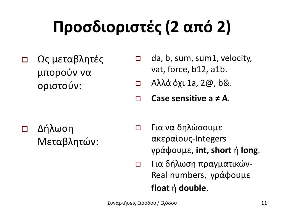 Λέξεις κλειδιά (Keywords - reserved words) 1) auto, 2) break;, 3) case, 4) char, 5) const, 6) continue, 7) default, 8) do, 9) double, 10) else, 11) enum, 12) extern, 13) float, 14) for, 15) goto, 16) if, 17) int, 18) long, 19) register, 20) return, 21) short, 22) signed, 23) sizeof, 24) static, 25) struct, 26) switch, 27) typedef, 28) union, 29) unsigned, 30) void, 31) volatile, 32) while.