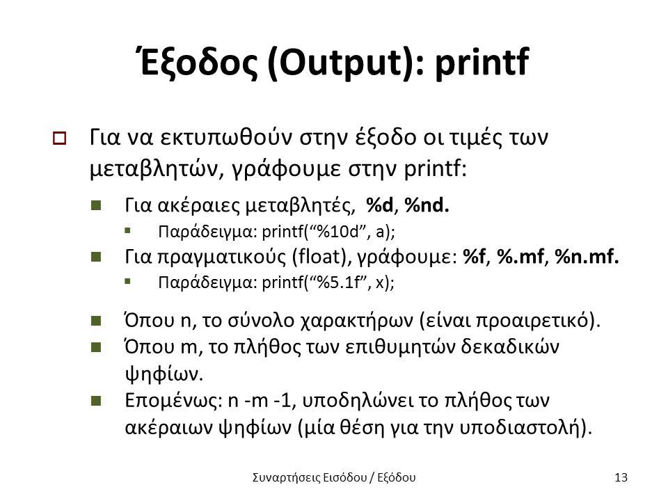 Έξοδος (Output): printf  Για να εκτυπωθούν στην έξοδο οι τιμές των μεταβλητών, γράφουμε στην printf: Για ακέραιες μεταβλητές, %d, %nd.  Παράδειγμα: