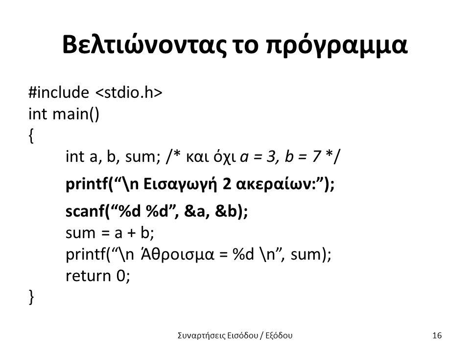 """Βελτιώνοντας το πρόγραμμα #include int main() { int a, b, sum; /* και όχι a = 3, b = 7 */ printf(""""\n Εισαγωγή 2 ακεραίων:""""); scanf(""""%d %d"""", &a, &b); s"""