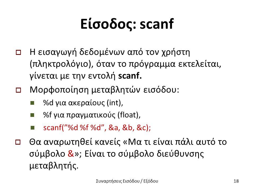 Είσοδος: scanf  Η εισαγωγή δεδομένων από τον χρήστη (πληκτρολόγιο), όταν το πρόγραμμα εκτελείται, γίνεται με την εντολή scanf.  Μορφοποίηση μεταβλητ