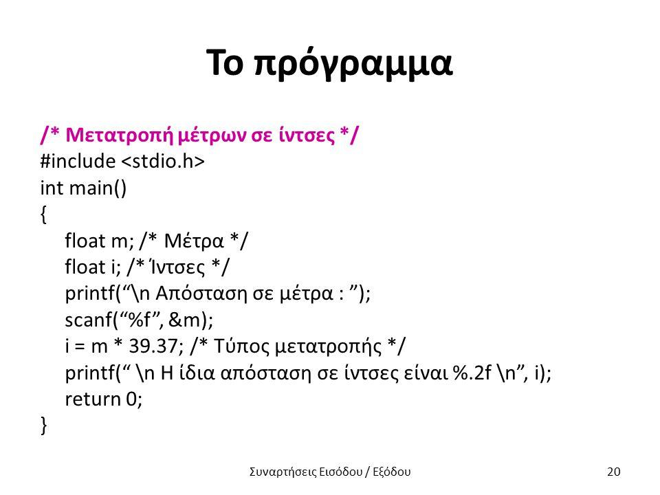 """Το πρόγραμμα /* Μετατροπή μέτρων σε ίντσες */ #include int main() { float m; /* Μέτρα */ float i; /* Ίντσες */ printf(""""\n Απόσταση σε μέτρα : """"); scan"""