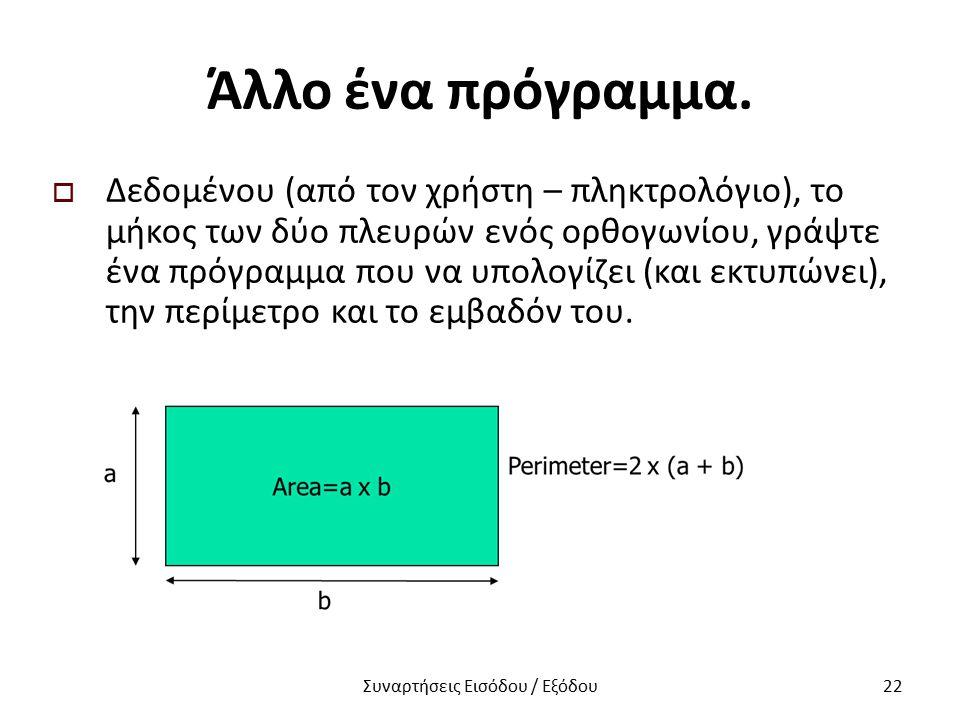 Άλλο ένα πρόγραμμα.  Δεδομένου (από τον χρήστη – πληκτρολόγιο), το μήκος των δύο πλευρών ενός ορθογωνίου, γράψτε ένα πρόγραμμα που να υπολογίζει (και