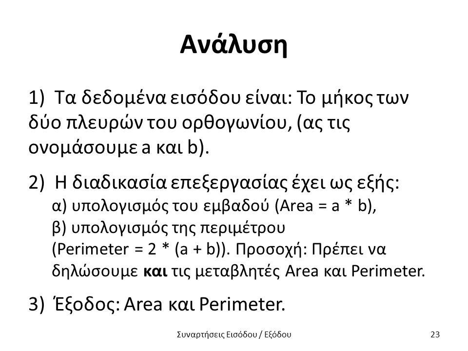 Ανάλυση 1) Τα δεδομένα εισόδου είναι: Το μήκος των δύο πλευρών του ορθογωνίου, (ας τις ονομάσουμε a και b). 2) Η διαδικασία επεξεργασίας έχει ως εξής: