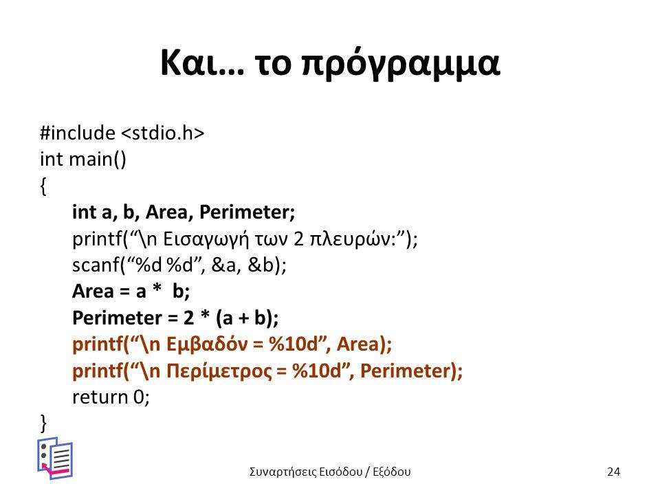 """Και… το πρόγραμμα #include int main() { int a, b, Area, Perimeter; printf(""""\n Εισαγωγή των 2 πλευρών:""""); scanf(""""%d %d"""", &a, &b); Area = a * b; Perimet"""