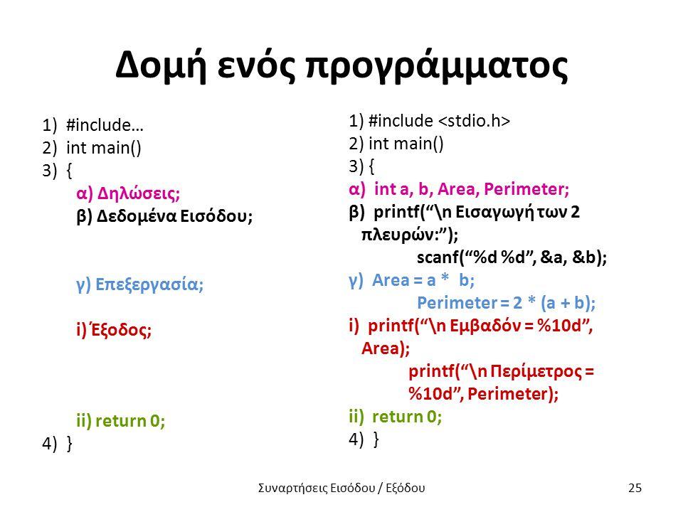 """Δομή ενός προγράμματος 1) #include 2) int main() 3) { α) int a, b, Area, Perimeter; β) printf(""""\n Εισαγωγή των 2 πλευρών:""""); scanf(""""%d %d"""", &a, &b); γ"""