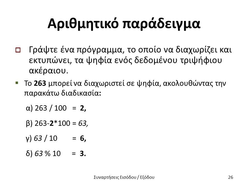 Αριθμητικό παράδειγμα  Γράψτε ένα πρόγραμμα, το οποίο να διαχωρίζει και εκτυπώνει, τα ψηφία ενός δεδομένου τριψήφιου ακέραιου.  Το 263 μπορεί να δια